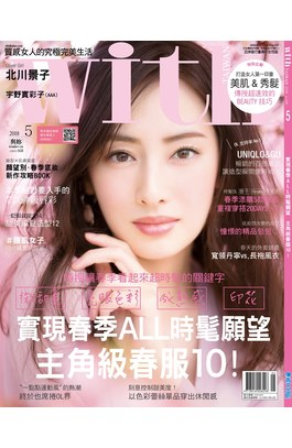 with與妳國際中文版2018年05月號(169)封面