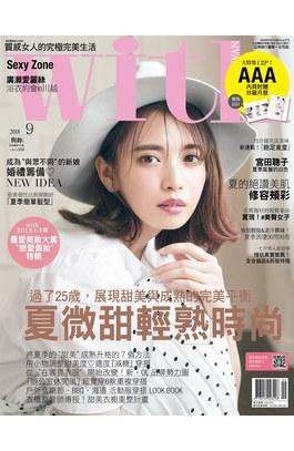 with與妳國際中文版2018年09月號(173)封面