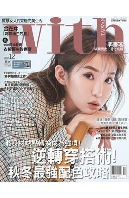 with與妳國際中文版2018年12月號(176)封面
