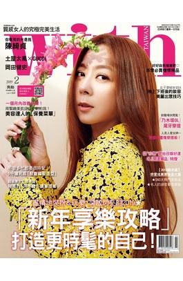 with與妳國際中文版2019年2月號(178)封面