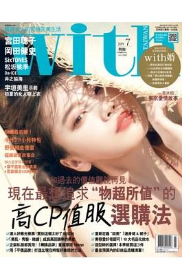 with與妳國際中文版2019年7月號(183)封面