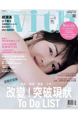 with與妳國際中文版2019年8月號(184)封面