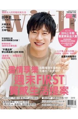 with與妳國際中文版2019年9月號(185)封面