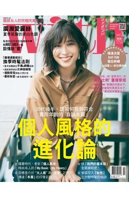 with與妳國際中文版2019年10月號(186)封面
