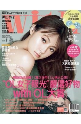 with與妳國際中文版2020年1月號(189)封面