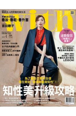 with與妳國際中文版2020年4月號(192)封面