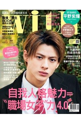 with與妳國際中文版2020年5月號(193)封面