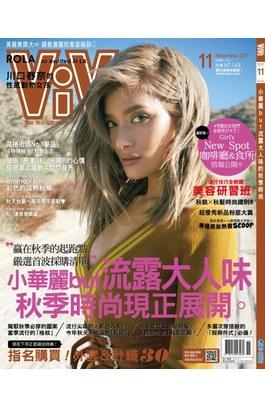 VIVI時尚雜誌2017年11月號(140)封面