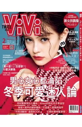 ViVi唯妳時尚國際中文版2018年02月號(143)封面