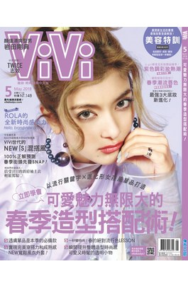 ViVi唯妳時尚國際中文版2018年05月號(146)封面