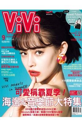 ViVi唯妳時尚國際中文版2018年09月號(150)封面