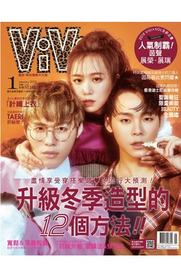 ViVi唯妳時尚國際中文版2019年1月號(154)展榮.展瑞.茵聲B版本封面