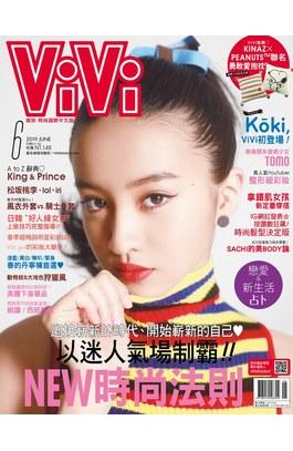 ViVi唯妳時尚國際中文版2019年6月號(159)封面