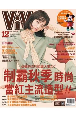 ViVi唯妳時尚國際中文版2019年12月號(165)封面