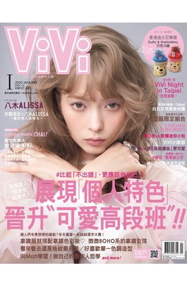 ViVi唯妳時尚國際中文版2020年1月號(166)封面