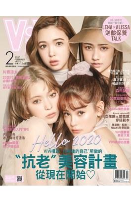 ViVi唯妳時尚國際中文版2020年2月號(167)封面