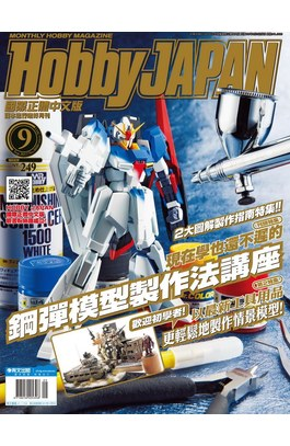 HOBBY JAPAN月刊2017年/09月號(80)封面