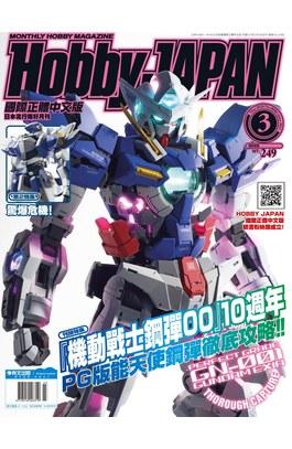 HOBBY JAPAN月刊2018年/03月號(86)封面
