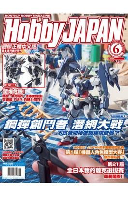 HOBBY JAPAN月刊2018年/06月號(89)封面