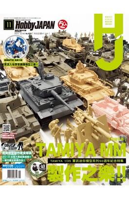 HOBBY JAPAN月刊2018年/11月號(94)封面