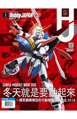 HOBBY JAPAN月刊2019年/3月號(98)封面