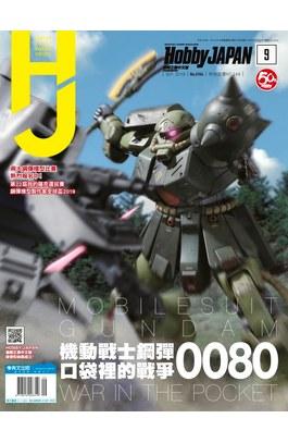 HOBBY JAPAN月刊2019年/9月號(104)封面