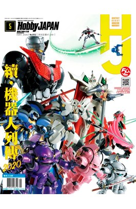 HOBBY JAPAN月刊2020年/5月號(112)封面