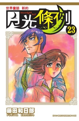 世界童話新約月光條例(23)封面