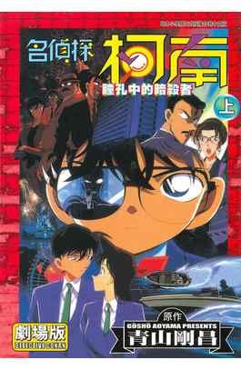 名偵探柯南電影劇場版(04)瞳孔中的暗殺者 上封面