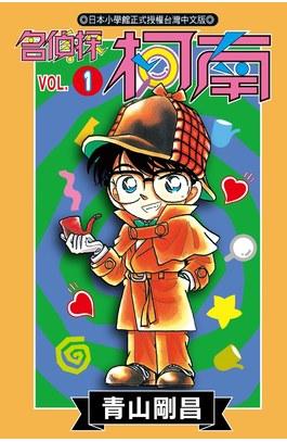 名偵探柯南(01)封面