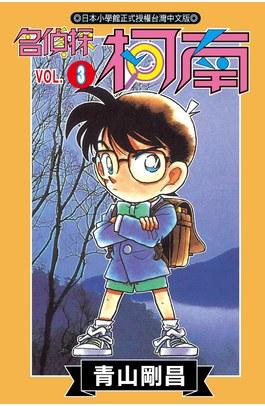 名偵探柯南(03)封面