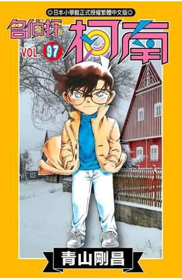名偵探柯南(97)封面
