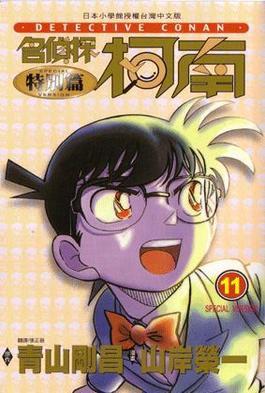 名偵探柯南特別篇(11)封面