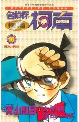 名偵探柯南特別篇(16)封面