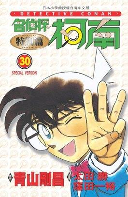 名偵探柯南特別篇(30)封面
