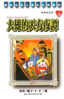 哆啦A夢電影彩映新裝完全版(13)大雄的天方夜譚封面
