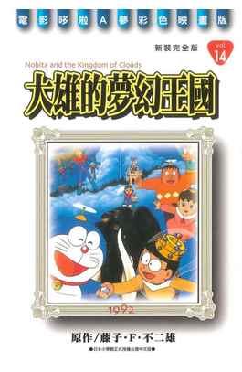 哆啦A夢電影彩映新裝完全版(14)大雄的夢幻王國封面