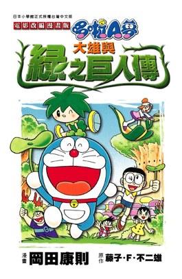 哆啦A夢電影改編漫畫版(03)大雄與綠之巨人傳封面