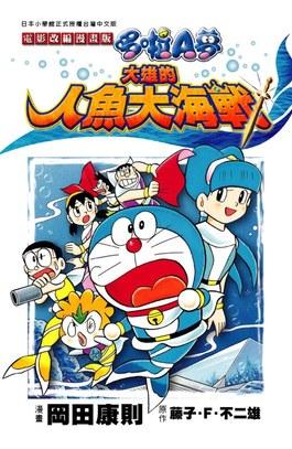 哆啦A夢電影改編漫畫版(04)大雄的人魚大海戰封面