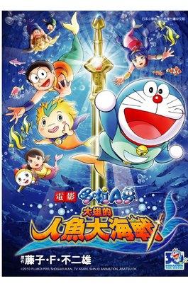 哆啦A夢新電影彩映版(05) 大雄的人魚大海戰封面
