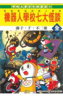 哆啦A夢電影彩映版(19)機器人學校七大怪談封面