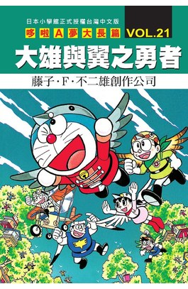 哆啦A夢電影大長篇(21)大雄與翼之勇者封面