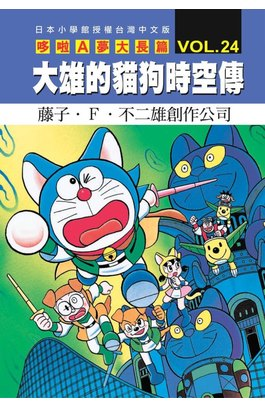 哆啦A夢電影大長篇(24)大雄的貓狗時空傳封面