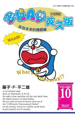 哆啦A夢英文版(中英對照)(10)封面