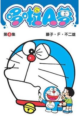 哆啦A夢短篇集(04)封面