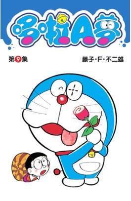 哆啦A夢短篇集(09)封面