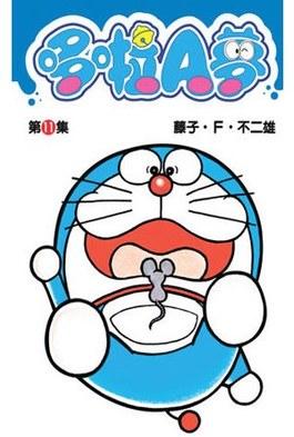 哆啦A夢短篇集(11)封面