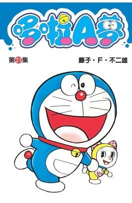 哆啦A夢短篇集(21)封面