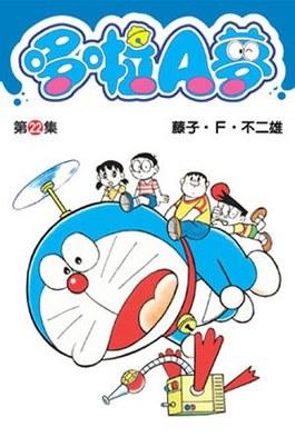 哆啦A夢短篇集(22)封面