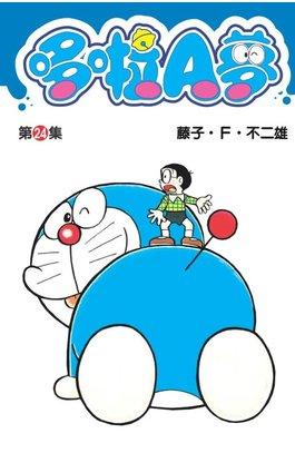 哆啦A夢短篇集(24)封面
